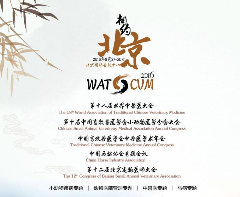 2016第12届北京宠物医师大会