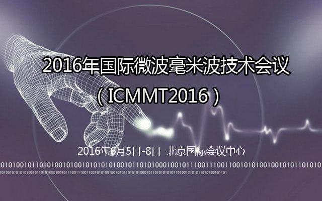 2016年国际微波毫米波技术会议(ICMMT2016)