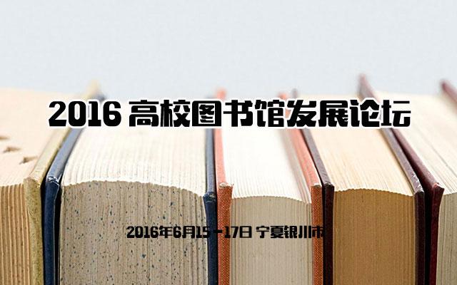 2016 高校图书馆发展论坛