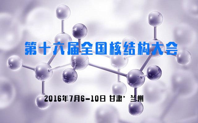 第十六届全国核结构大会