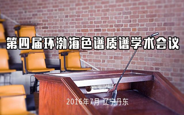 第四届环渤海色谱质谱学术会议