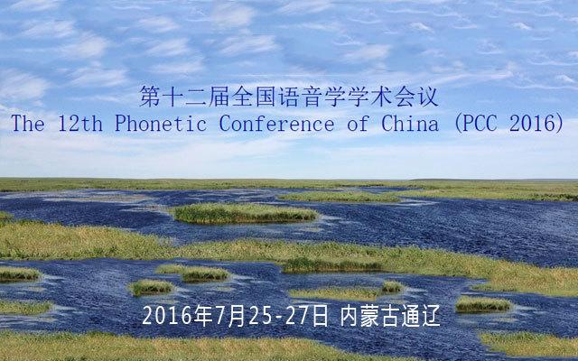第十二届全国语音学学术会议(PCC2016)