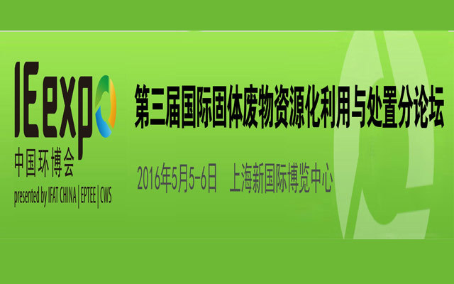 IE EXPO 2016 中国环博会—国际固体废物与资源回收利用论坛