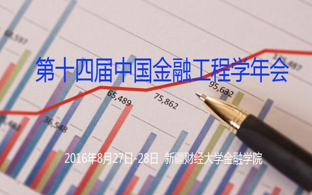 第十四届中国金融工程学年会