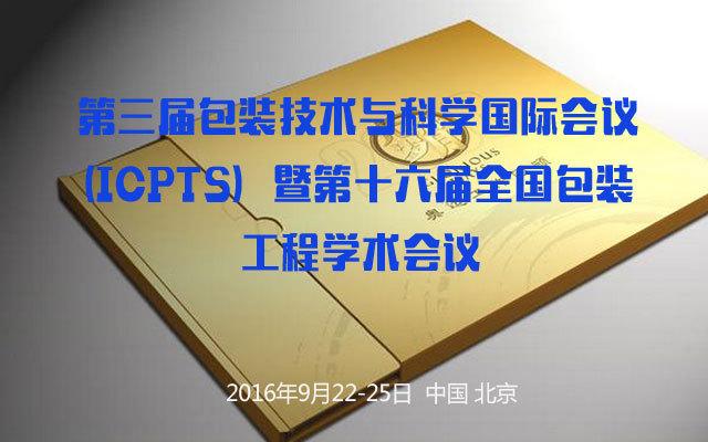 第三届包装技术与科学国际会议(ICPTS)暨第十六届全国包装工程学术会议