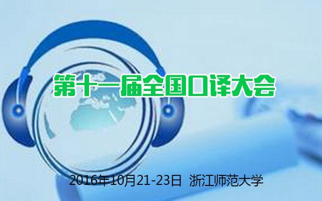 第十一届全国口译大会暨国际研讨会