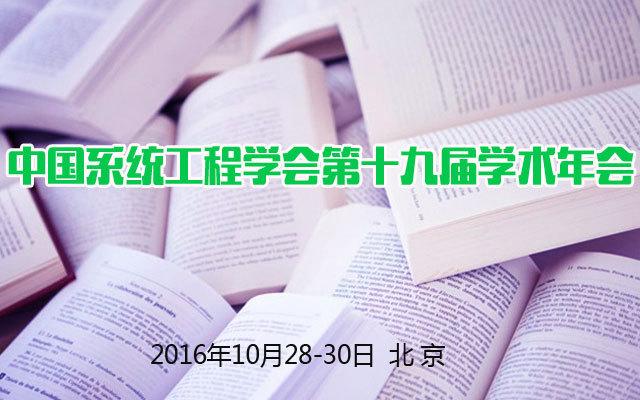 中国系统工程学会第十九届学术年会