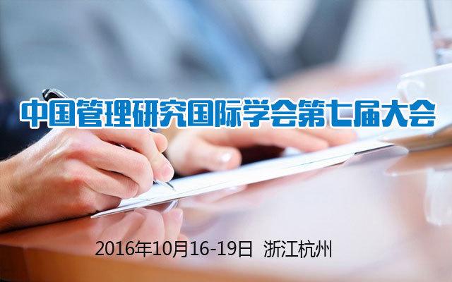 中国管理研究国际学会第七届大会