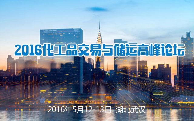 2016化工品交易与储运高峰论坛