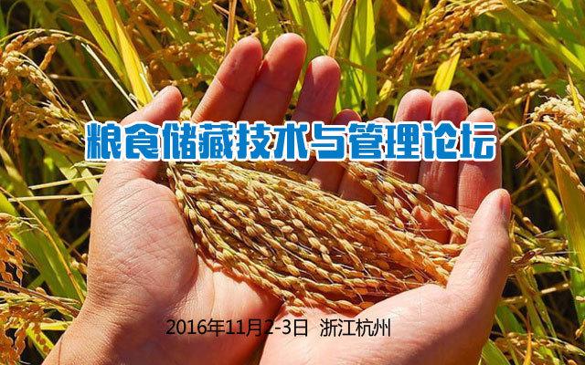 粮食储藏技术与管理论坛
