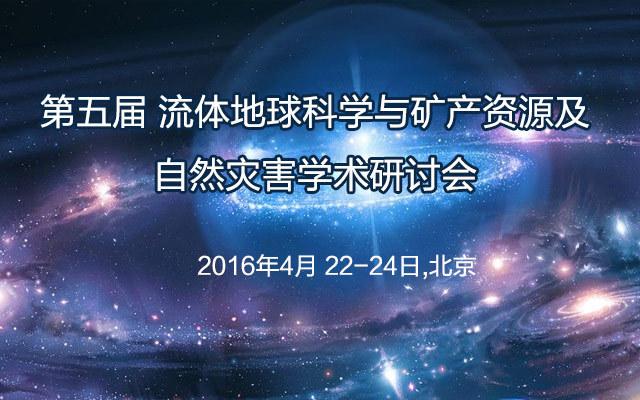 第五届 流体地球科学与矿产资源及自然灾害学术研讨会