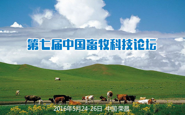 第七届中国畜牧科技论坛