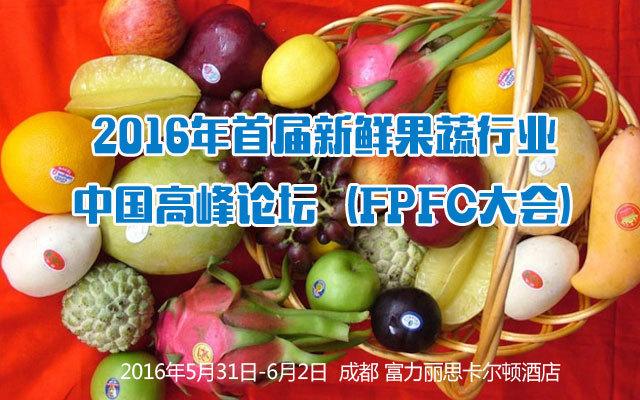 2016年首届新鲜果蔬行业中国高峰论坛(FPFC大会)
