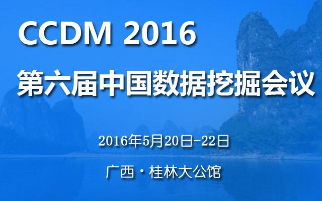 第六届中国数据挖掘会议(CCDM 2016)