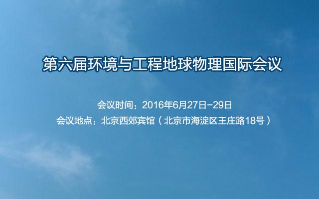 第六届环境与工程地球物理国际会议(ICEEG)