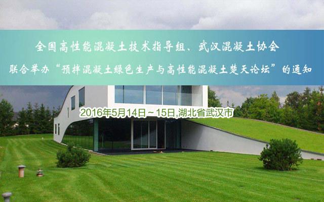 2016年预拌混凝土绿色生产与高性能混凝土楚天论坛