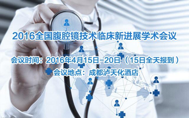 2016全国腹腔镜技术临床新进展学术会议