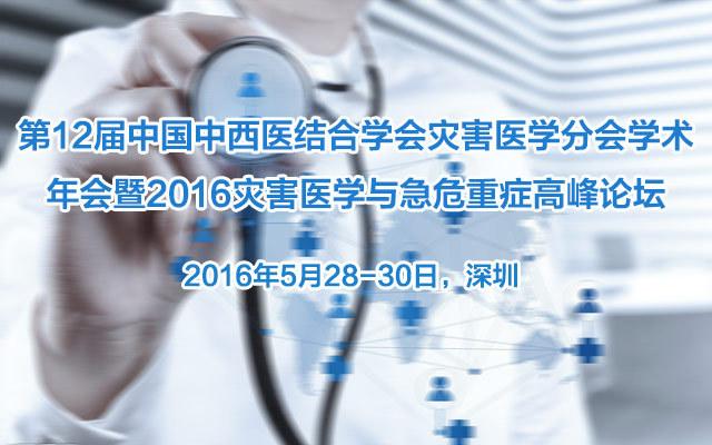 第12届中国中西医结合学会灾害医学分会学术年会暨2016灾害医学与急危重症高峰论坛