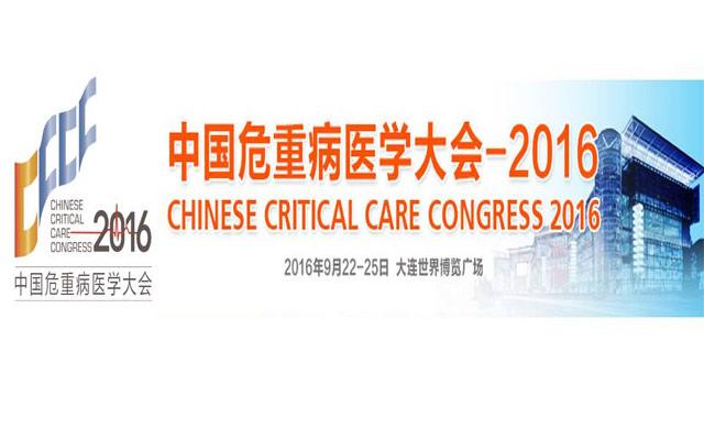中国危重病医学大会-2016