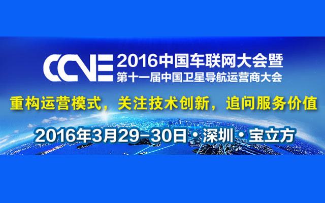 2016中国车联网大会暨第十一届中国卫星导航运营商大会