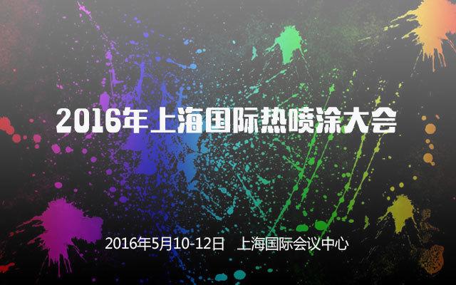 2016年上海国际热喷涂大会