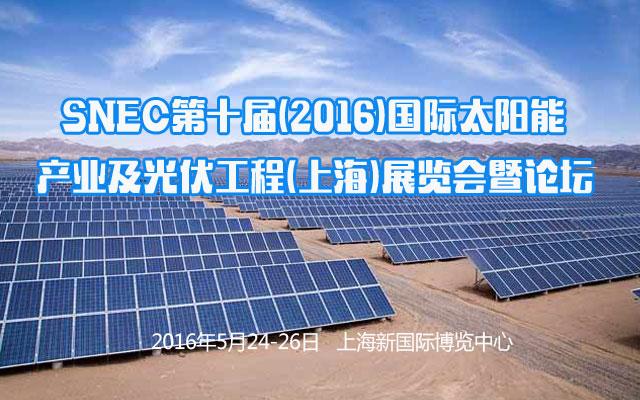 SNEC第十届(2016)国际太阳能产业及光伏工程(上海)展览会暨论坛