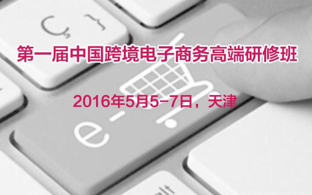 第一届中国跨境电子商务高端研修班
