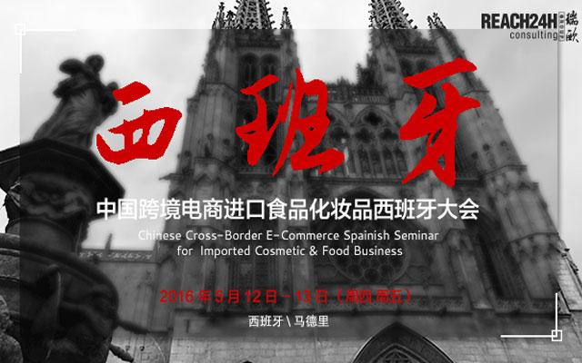 中国跨境电商研讨会-西班牙站