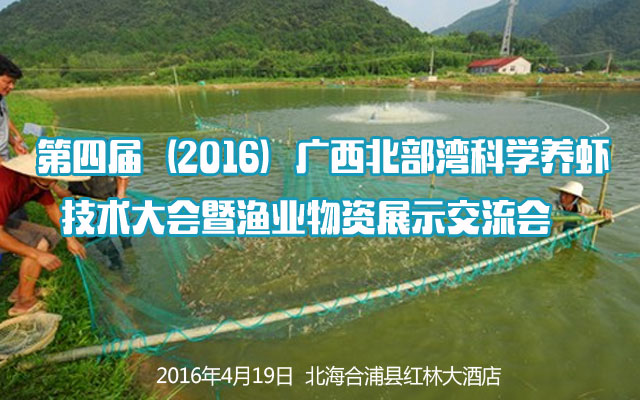 第四届(2016)广西北部湾科学养虾技术大会暨渔业物资展示交流会