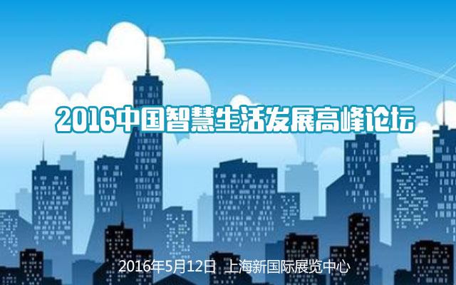 2016中国智慧生活发展高峰论坛