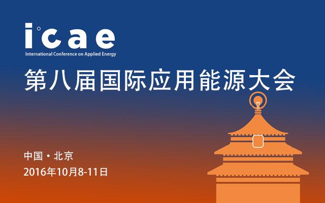 第八届国际应用能源大会 (ICAE2016)