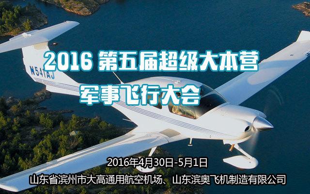 2016 第五届超级大本营军事飞行大会