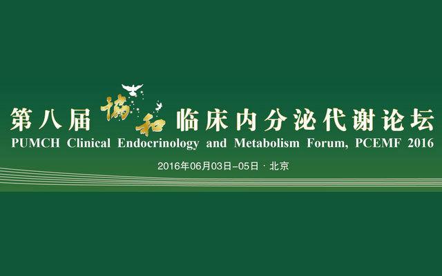 第八届协和临床内分泌代谢论坛