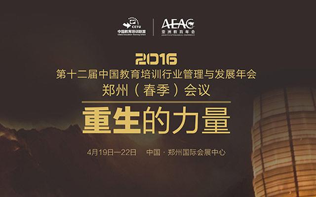 2016年第十二届中国教育培训行业管理与发展年会 郑州(春季)会议