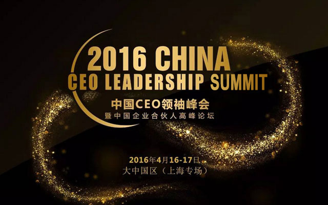 2016中国CEO领袖峰会
