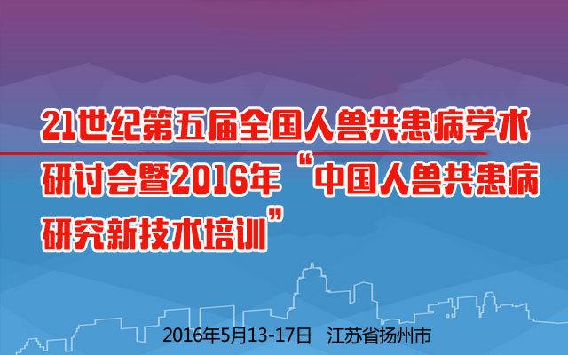 """21世纪第五届全国人兽共患病学术研讨会暨2016年""""中国人兽共患病研究新技术培训"""""""