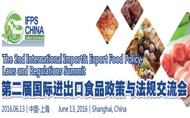 第二届国际进出口食品政策与法规交流会