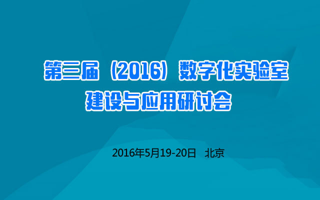 第三届(2016)数字化实验室建设与应用研讨会