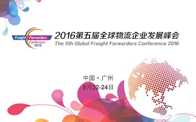 2016第五届全球物流企业发展峰会