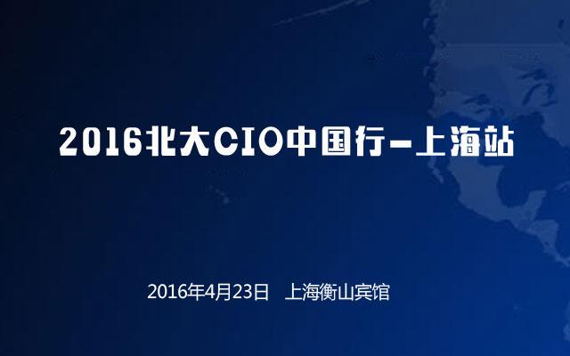2016北大CIO中国行-上海站