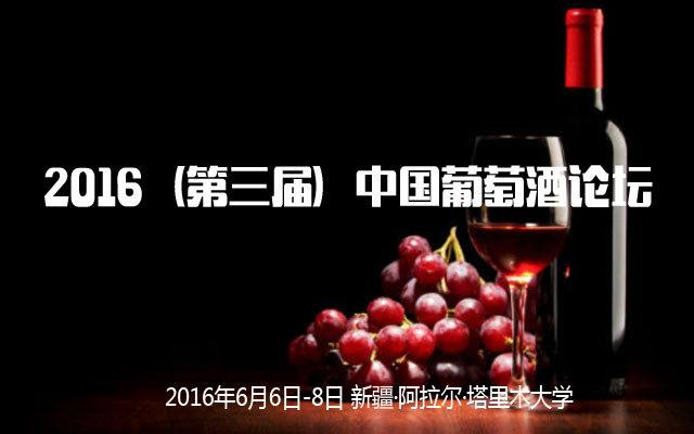 2016(第三届)中国葡萄酒论坛