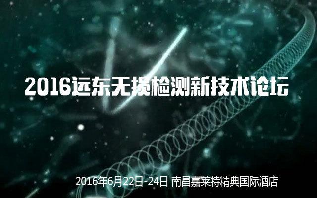 2016远东无损检测新技术论坛