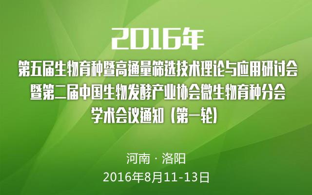 2016年第五届生物育种暨高通量筛选技术理论与应用研讨会