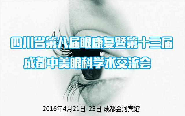 四川省第八届眼康复暨第十三届成都中美眼科学术交流会