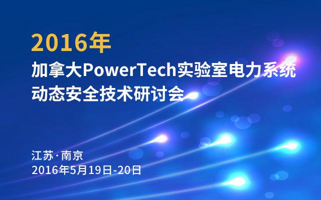 2016年加拿大PowerTech实验室电力系统动态安全技术研讨会