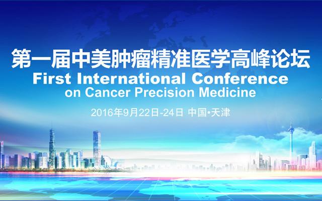 第一届中美肿瘤精准医学高峰论坛