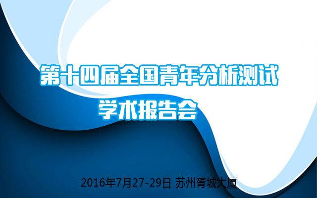 第十四届全国青年分析测试学术报告会
