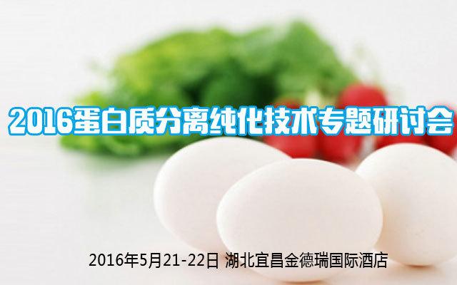 2016蛋白质分离纯化技术专题研讨会