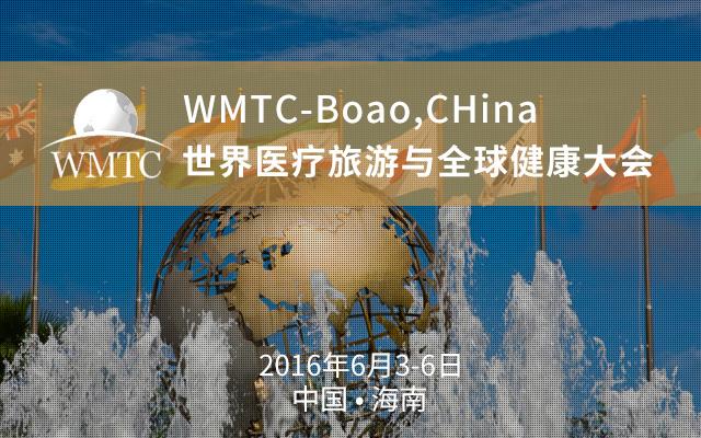 2016第二届世界医疗旅游与全球健康大会(中国-博鳌)