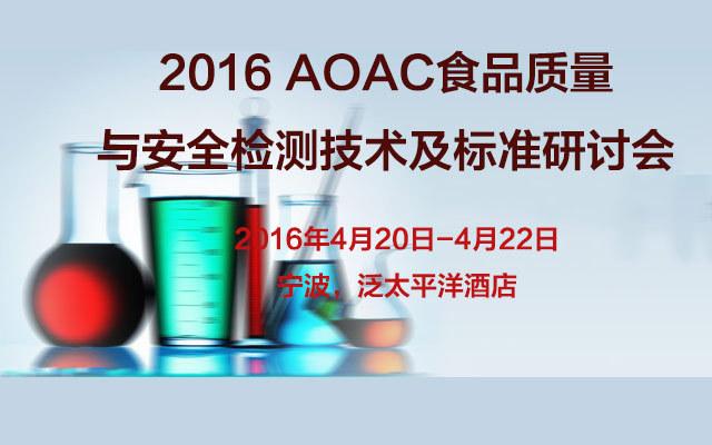 2016年AOAC食品质量与安全检测技术及标准研讨会